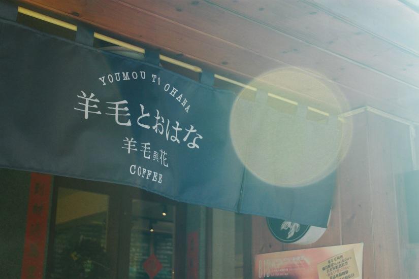 羊毛與花 Youmoutoohana Coffee // 永康街, 台北 // Yong Kang St.,Taipei